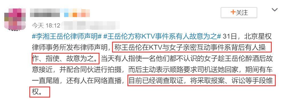 """出轨风波另有隐情,李湘王岳伦打起""""反击战"""",目前已调查取证"""