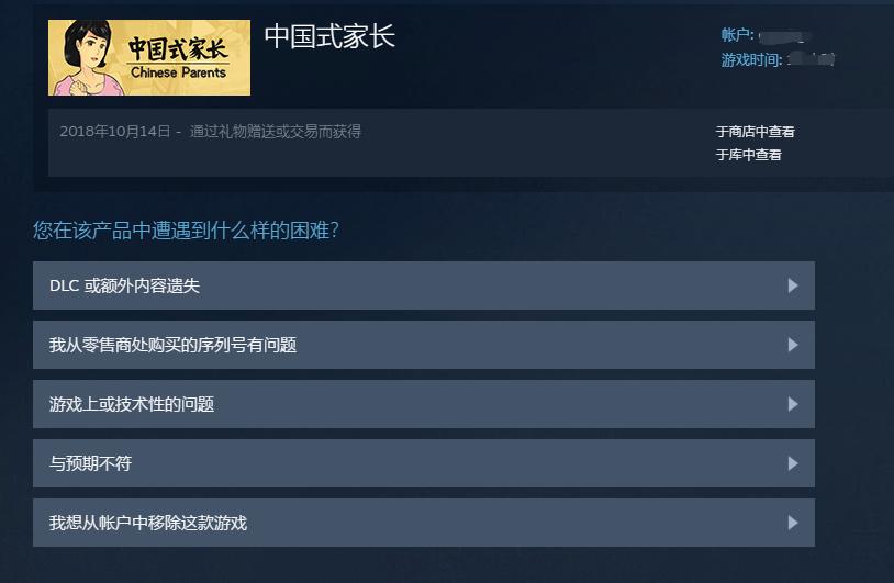 正版科普:steam游戏退款多长时间能到账?