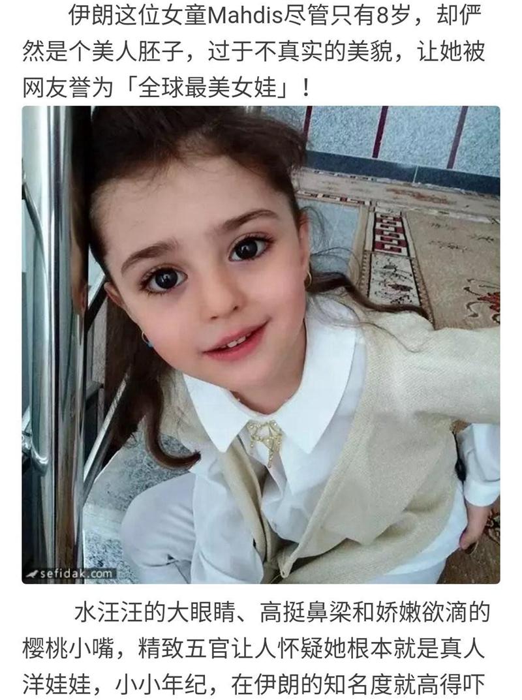 因女儿长得太漂亮,伊朗爸爸辞职当专职保镖:正确引导娃才更重要