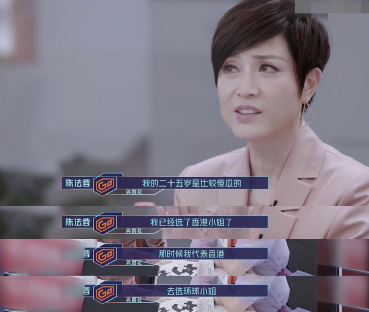 陈法蓉追星太真实,曾想放弃环球小姐和偶像刘德华拍戏