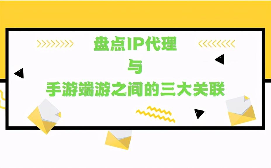盘点IP代理与手游、端游之间的三大关联