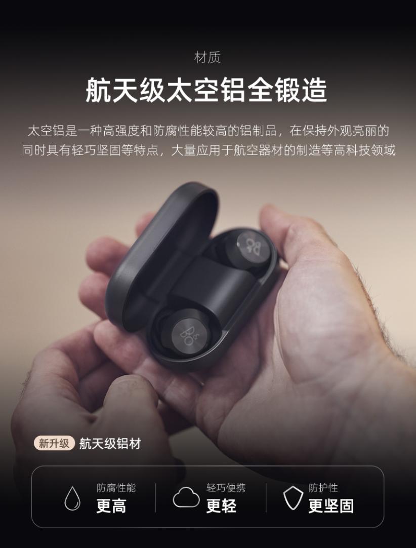 张艺兴代言的B&O新款降噪耳机发布;一加Buds Pro降噪耳机国内开卖