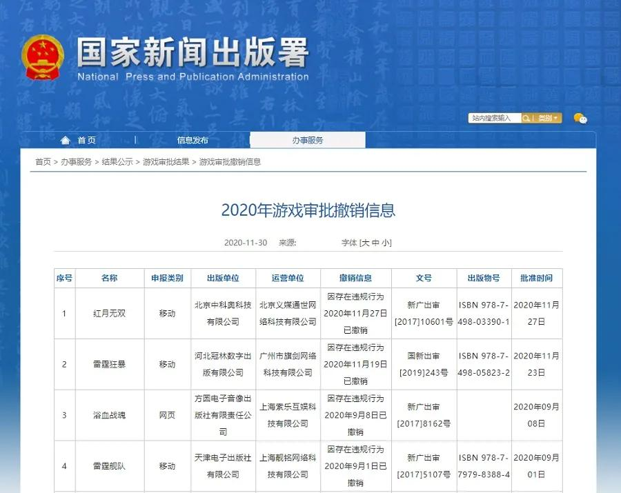 """苹果再次发""""最后通牒"""",12月31日为版号新政最后截止日"""