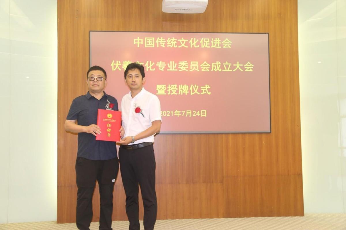 中国传统文化促进会伏羲文化专业委员会成立大会授牌仪式在京召开