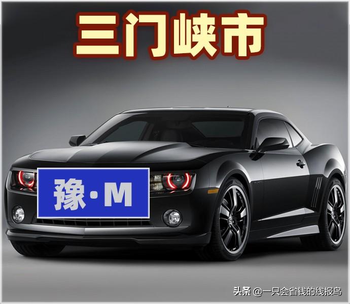 河南省汽车牌照按照字母排序