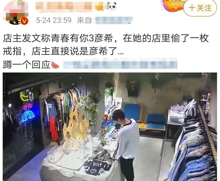 25岁知名男星被曝偷东西!店家晒出监控视频 本人回应:当晚喝多了