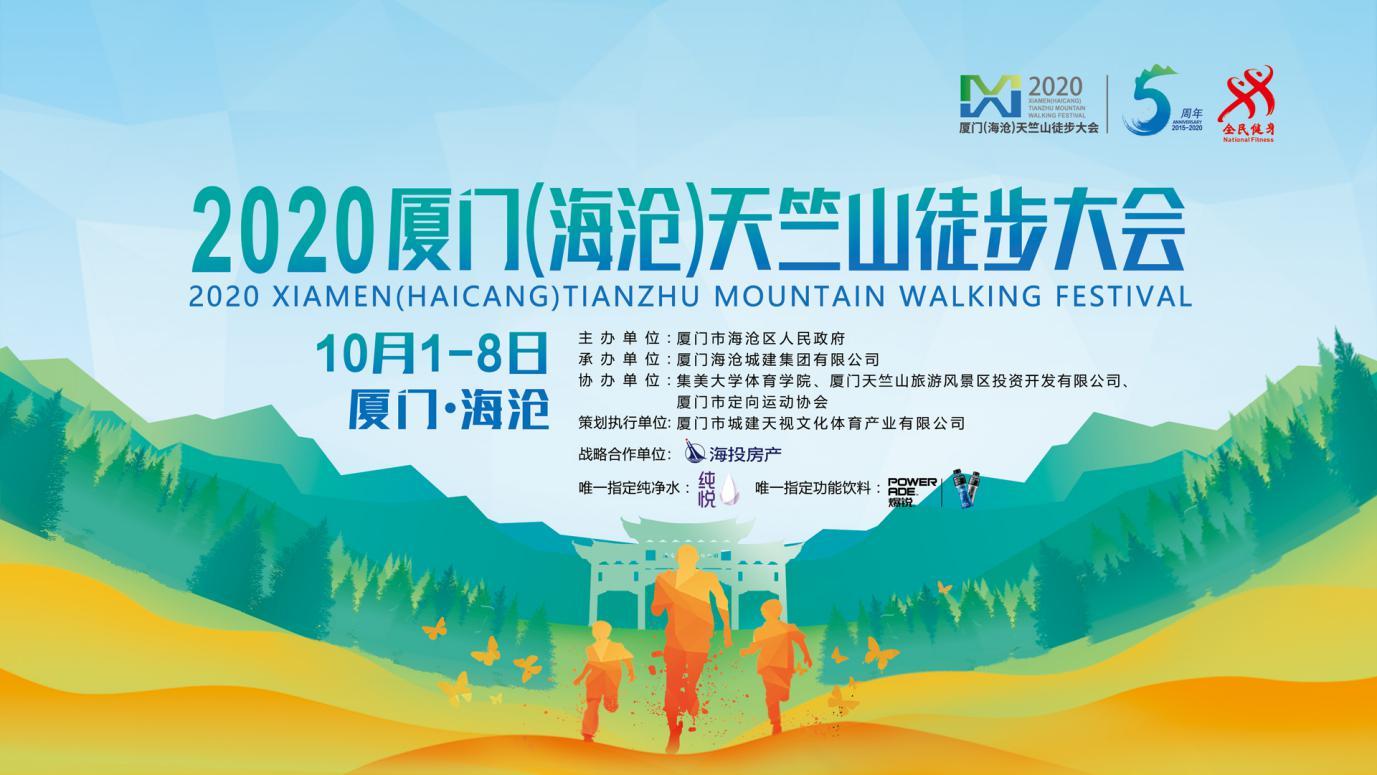 2020厦门(海沧)天竺山徒步大会全新升级
