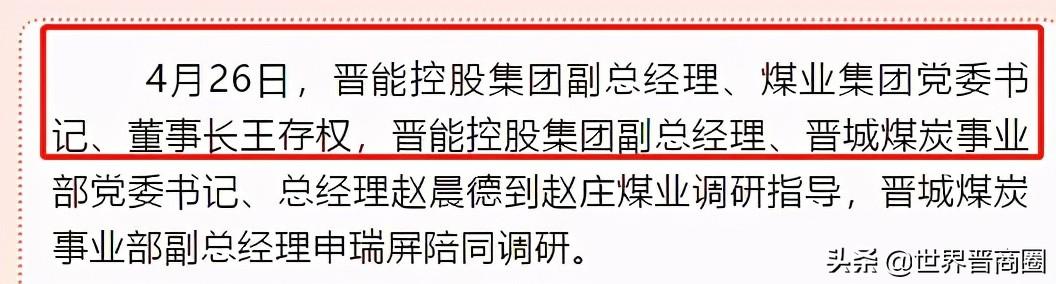 王存权已任晋能控股煤业集团董事长