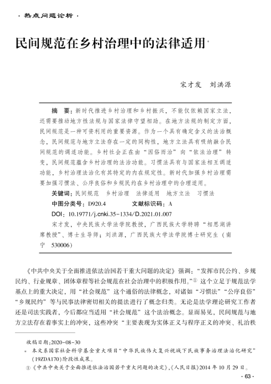 宋才发、刘洪源发表:《民间规范在乡村治理中的法律适用》论文