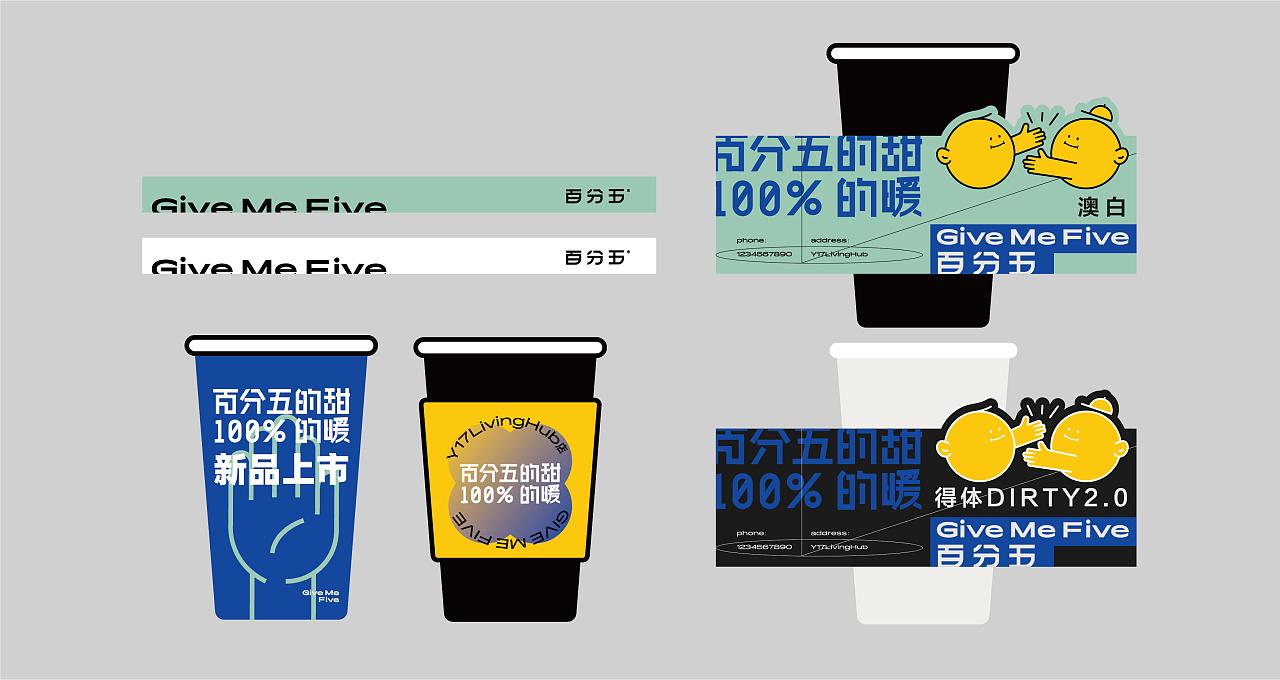 年轻有趣的咖啡品牌设计,看看都提神醒脑、充满能量