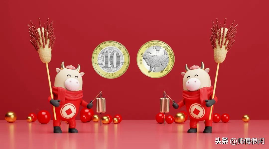 2021牛年纪念币出乎意料地高开低走