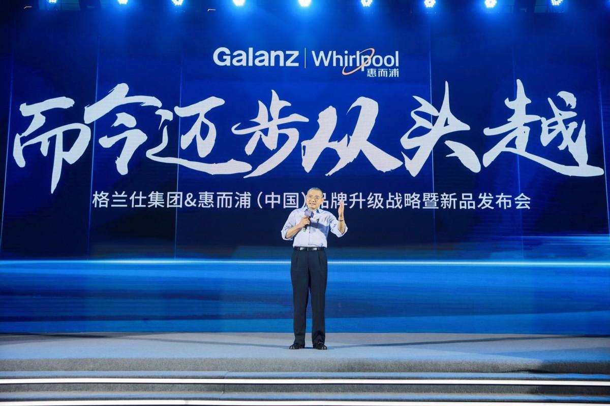 多品牌全场景响应新消费,格兰仕携手惠而浦中国发布品牌升级战略