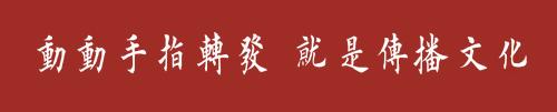 「每日一字」 嗣(1939)2019.12.17