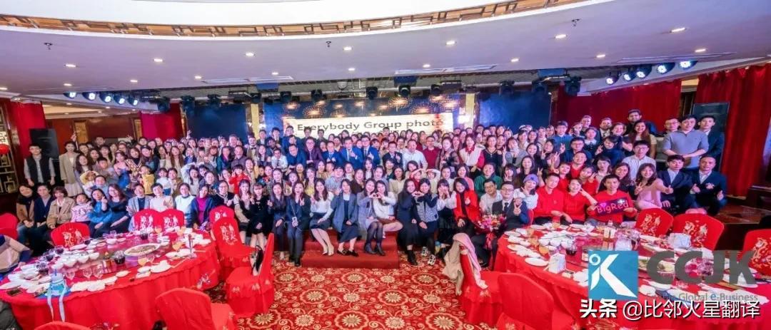 「共初心·赢未来」- CCJK昆仲科技20周年年会盛典