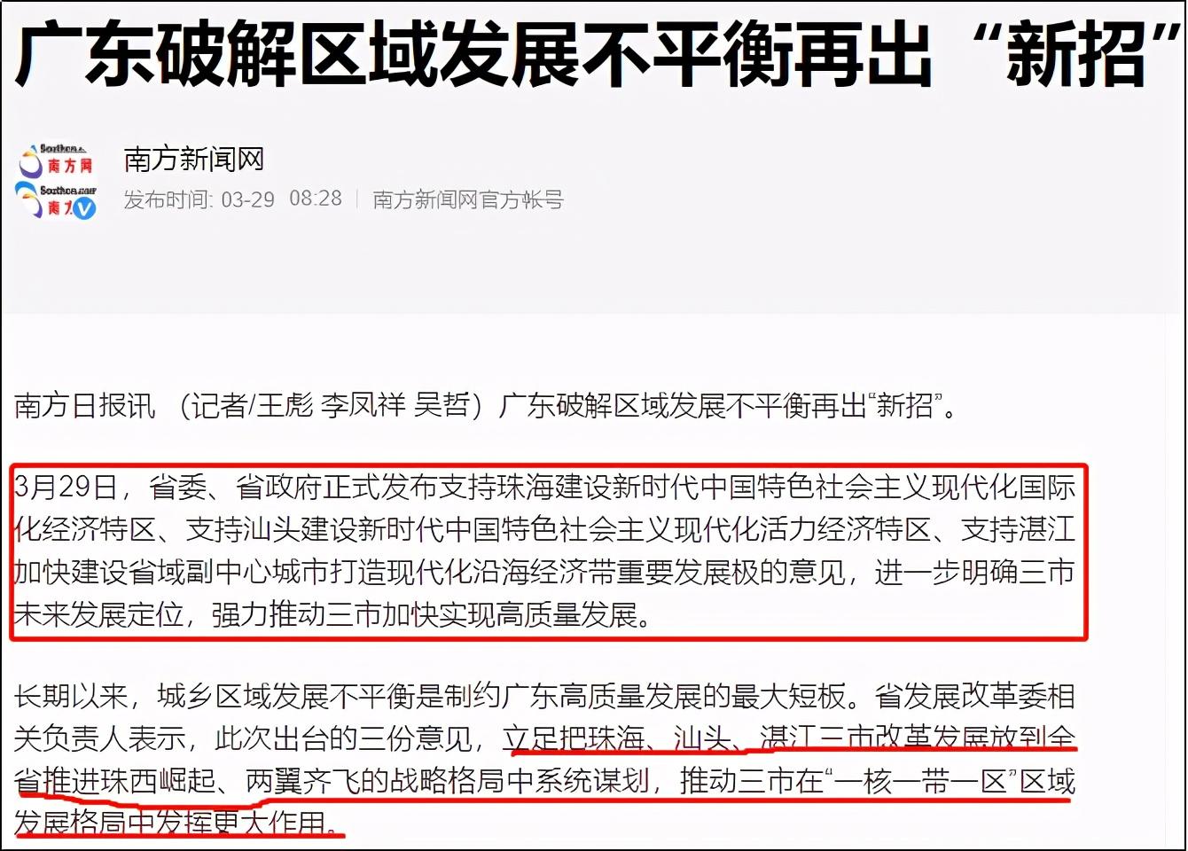 """珠江西岸""""龙头""""来了!新定位的珠海投资价值解密"""