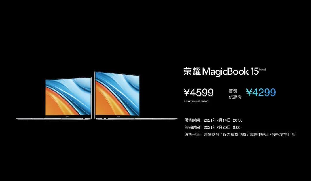 4199元起!荣耀正式发布MagicBook 锐龙版