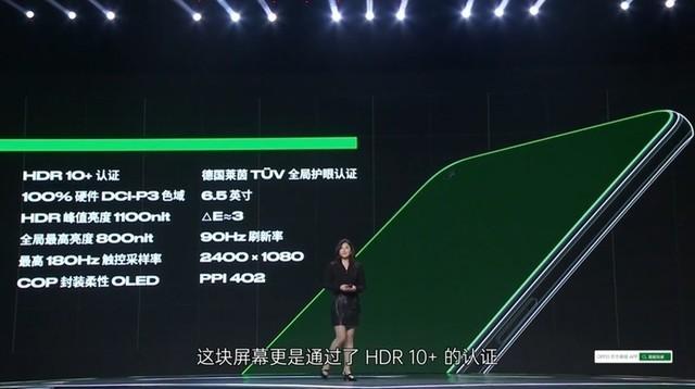 纤薄90Hz OLED柔性屏扶持 OPPO Ace2轻到185G