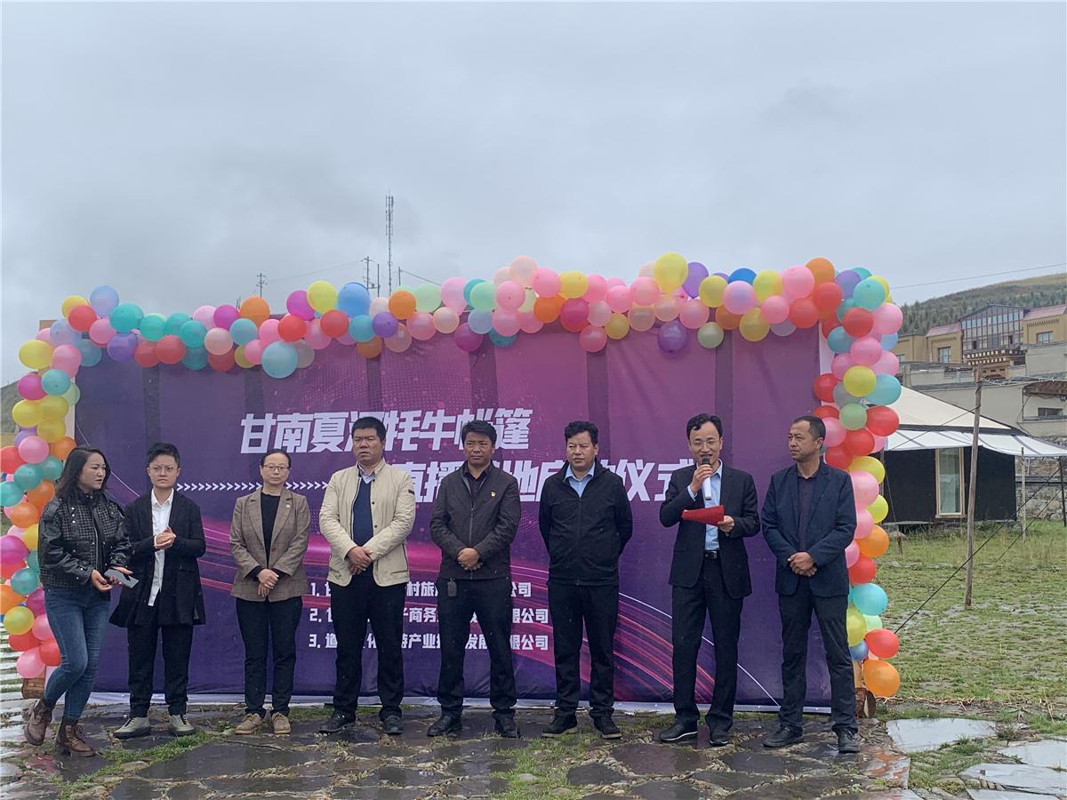 华羚乳品电商直播在甘南夏河牦牛帐篷城直播基地启动仪式上首播