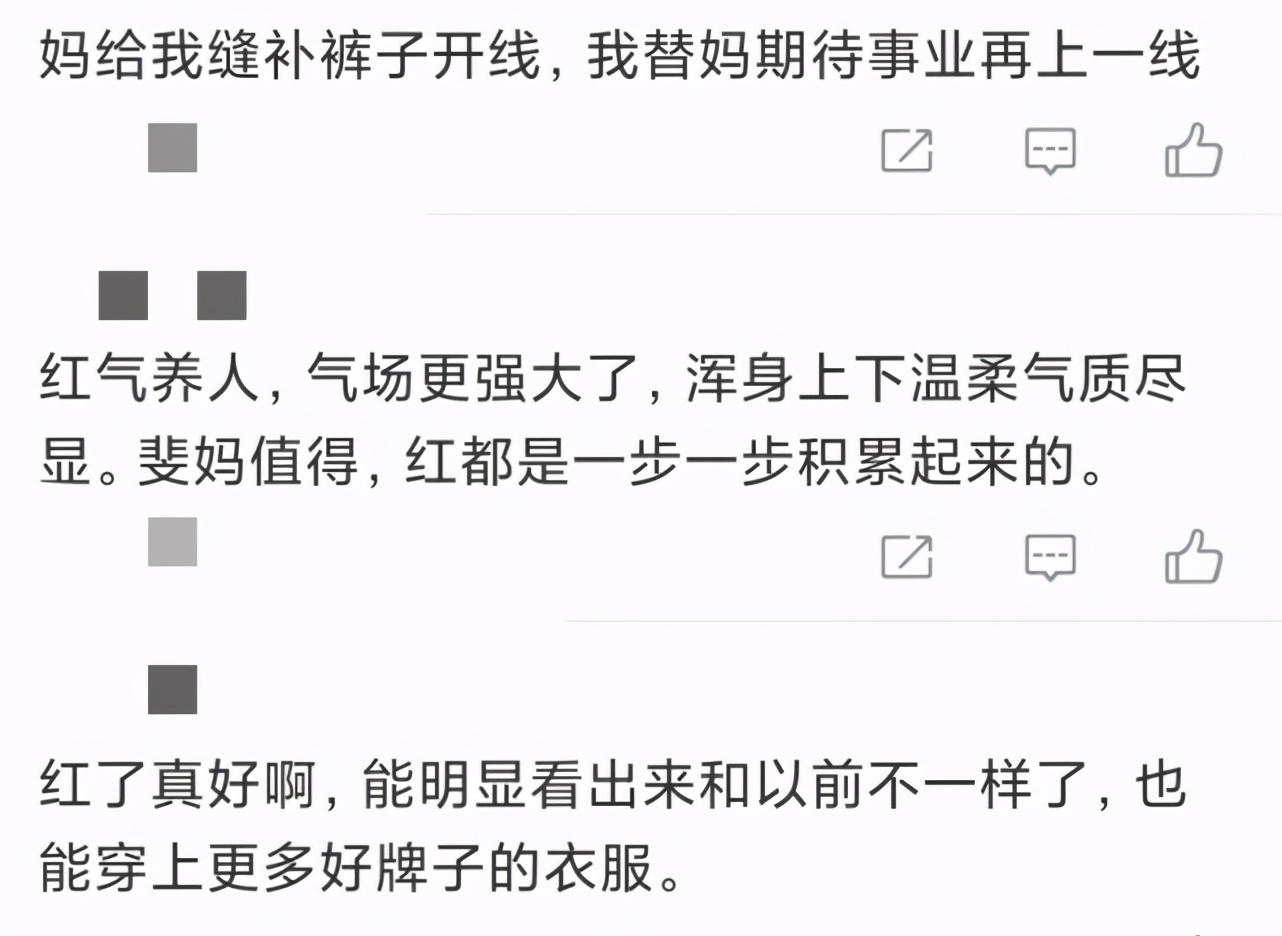 张小斐凭你好李焕英大火,服饰品牌变化太大,网友:斐妈红就是好