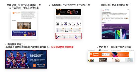 中國賣家專享!德國樂天夏季大促市場廣告資源策劃免費