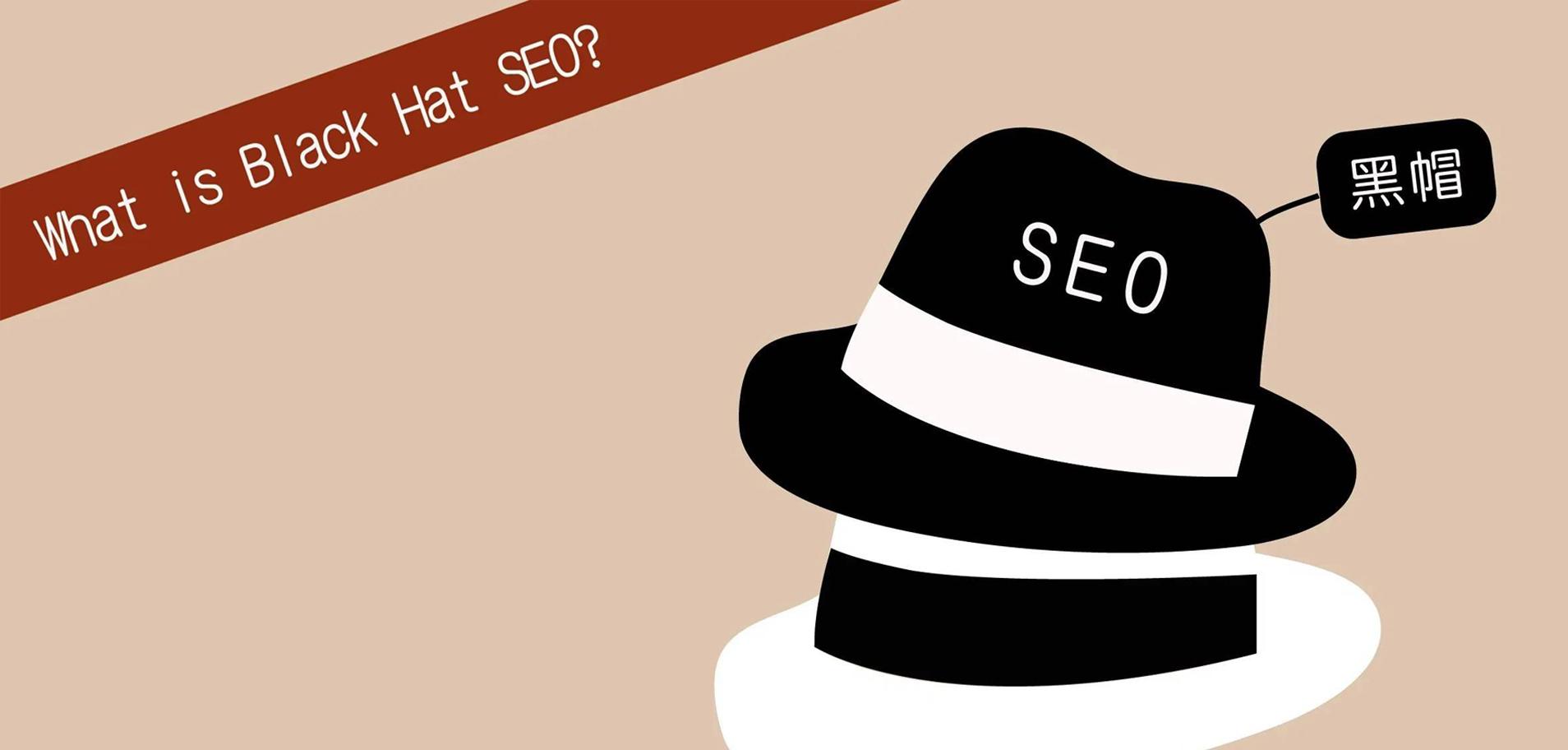 黑帽SEO优化详解篇「入门篇」
