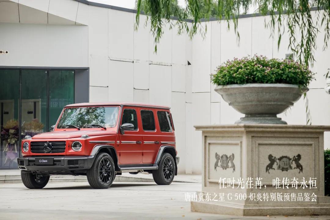 致敬传奇――2021冀东之星 G 500 炽炎特别版预售品鉴会完美收官