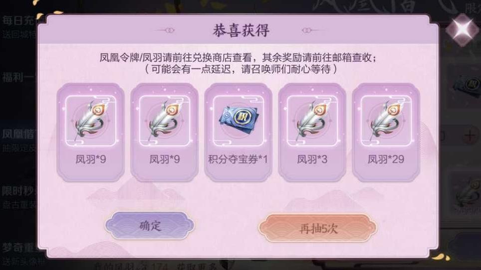 王者荣耀:凤求凰返场太划算,200即可获得永久,欧皇一发入魂