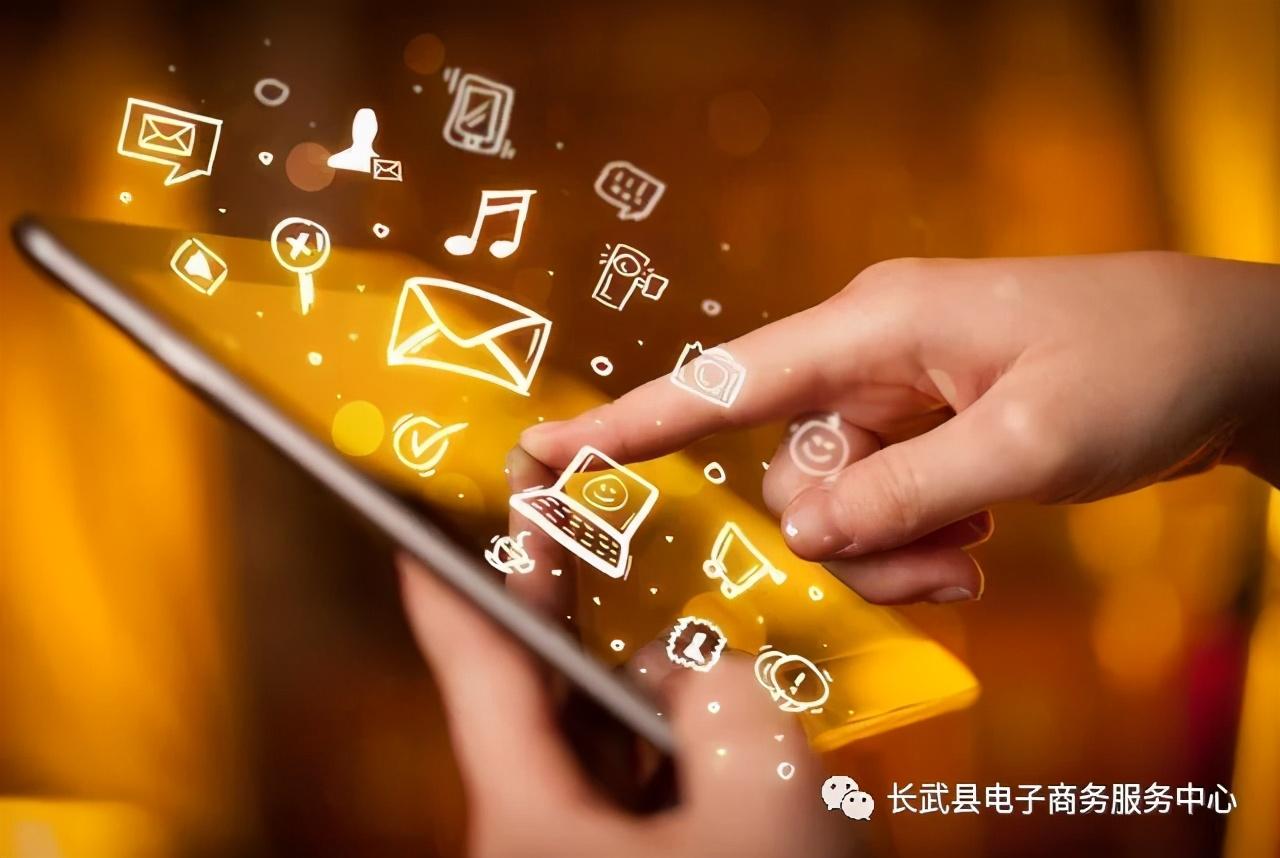 电子商务的含义包括(电子商务的基本含义)插图