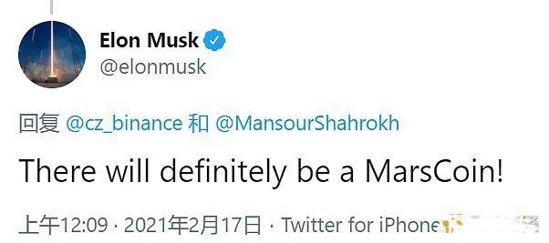 特斯拉创始人埃隆马斯克:未来将发行火星币