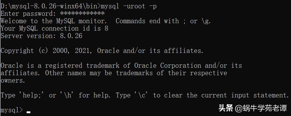 Window10下安装MySQL8