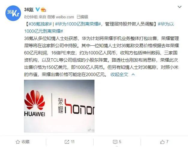 华为将要剥离荣耀业务,两套接手方案还可以用鸿蒙OS系统?