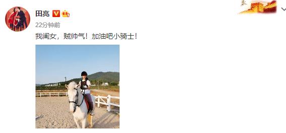 田亮傲嬌曬12歲女兒騎馬照,森碟變小騎士又美又颯,長腿太優越