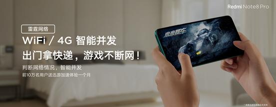 技术专业手机游戏集成ic!陪你掌握Redmi Note 8 Pro先发Helio G90T强悍特性