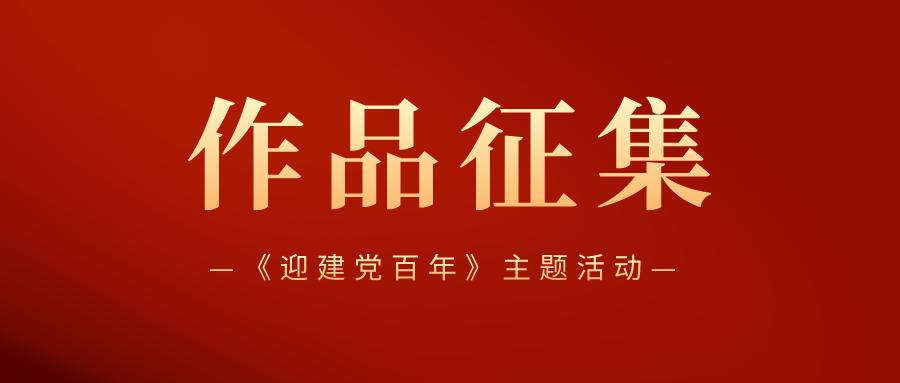 """「建党百年」""""庆祝建党百年,红色你我相传""""系列主题征集活动"""