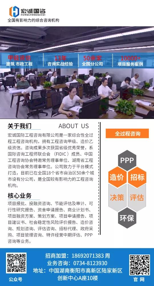 「分公司」宏诚国咨承接遂平县教育培训示范基地建设项目可研报告