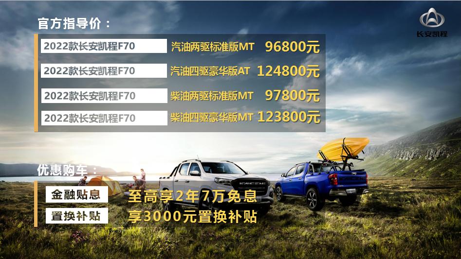 四大升级 2022款长安凯程F70上市 售9.68万-14.38万