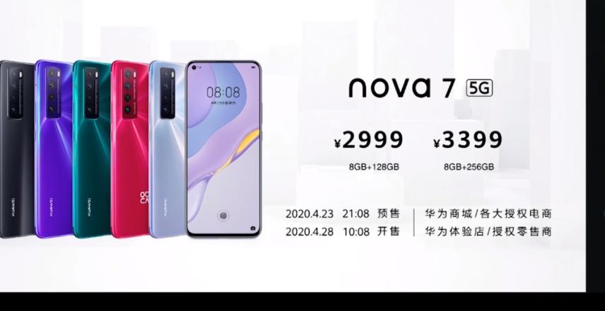 2399起!华为公司nova7系列产品出场:5G和自拍照是关键