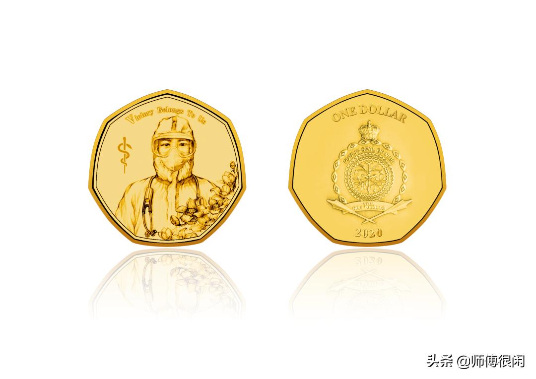 惊爆消息,世界上第一枚抗疫纪念币发行