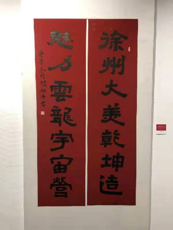 槐香斋书画院副院长赵旭老师