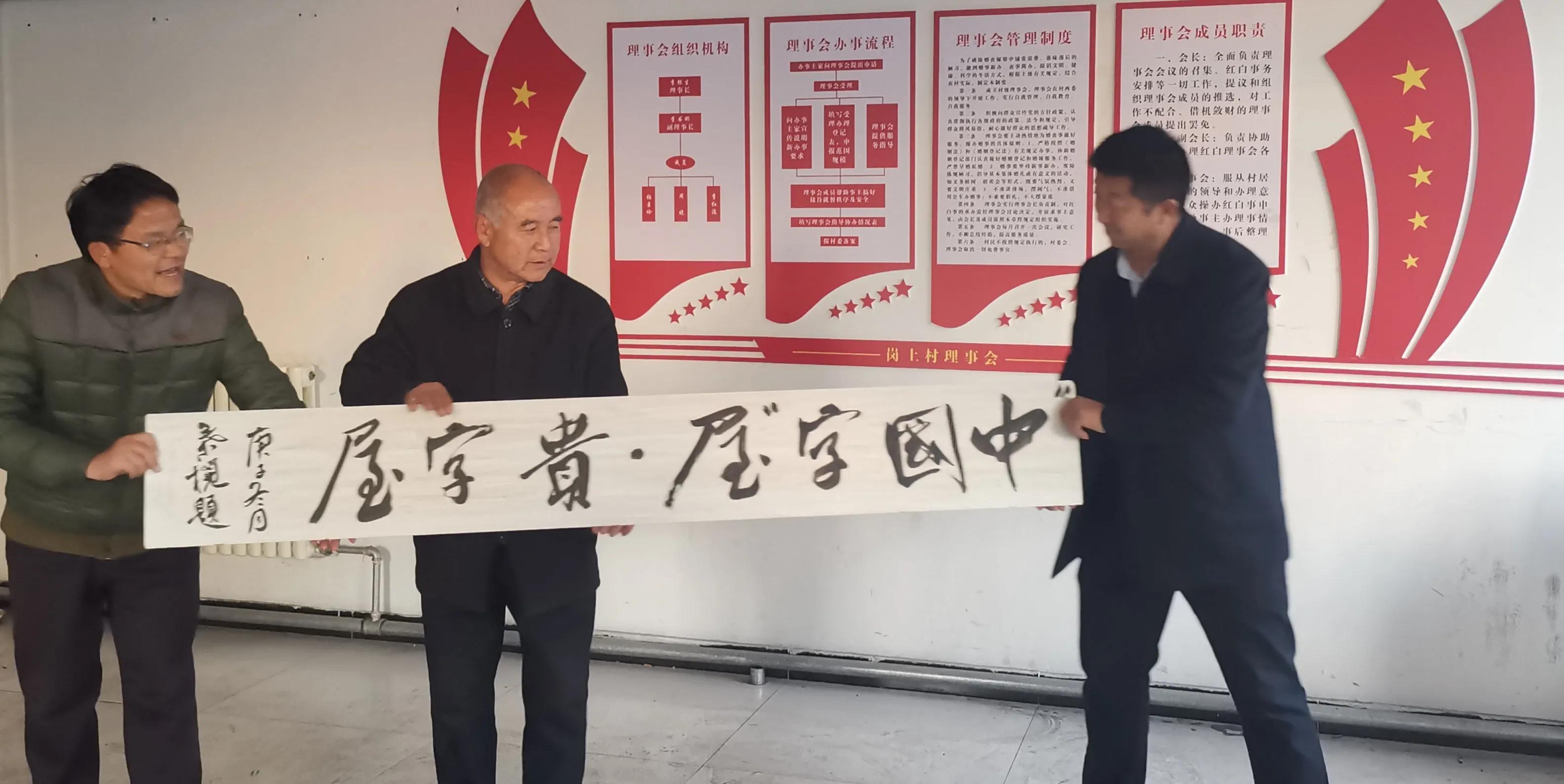 """""""中国字""""屋·贵字屋授牌仪式在长治市屯留区岗上村举行"""