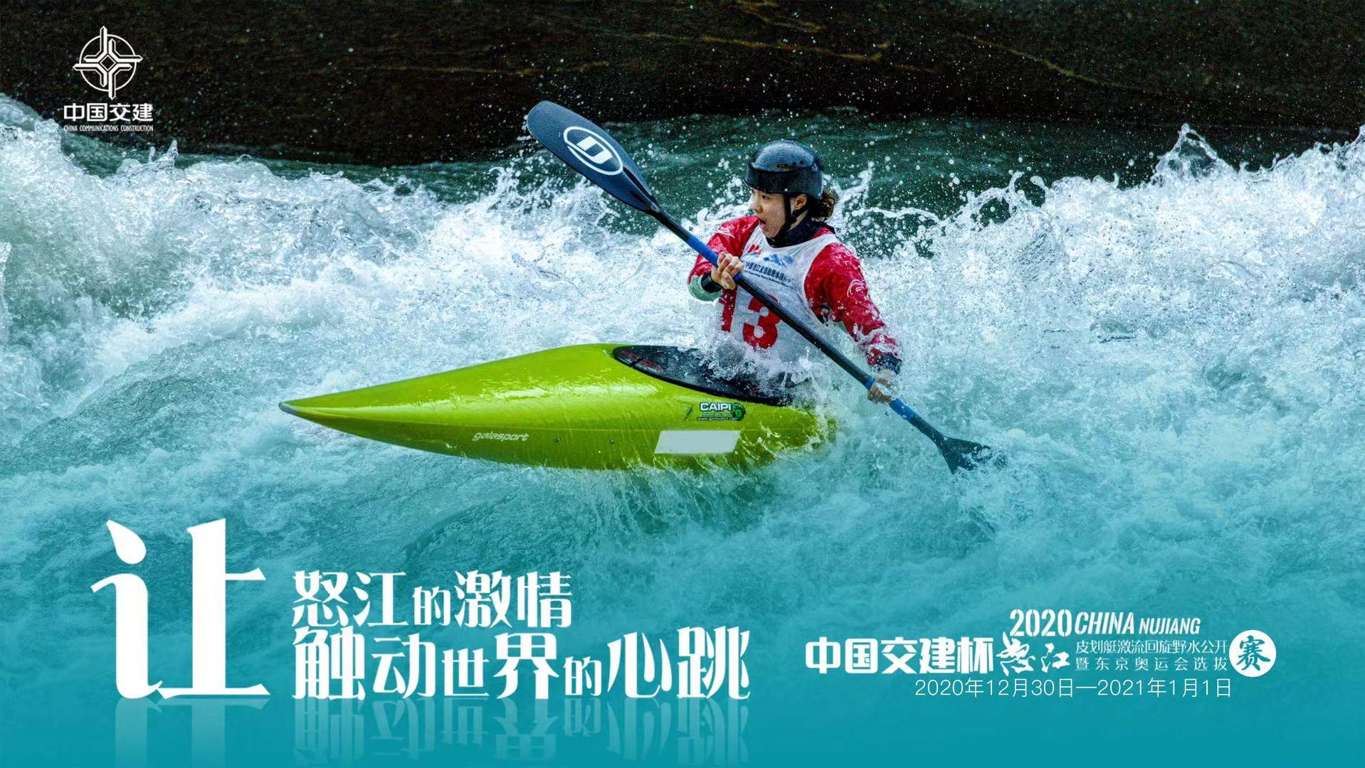"""""""中国交建杯""""2020中国怒江皮划艇激流回旋野水公开赛将举行"""