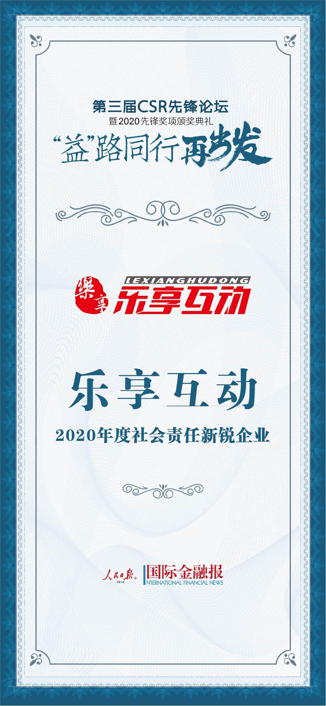 """乐享互动荣膺""""2020年度社会责任新锐企业"""""""