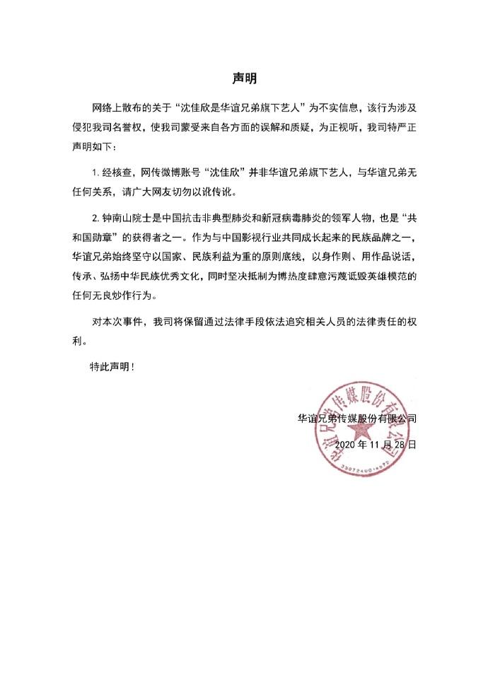 华谊兄弟回应女演员发微博质疑钟南山:不是我家艺人