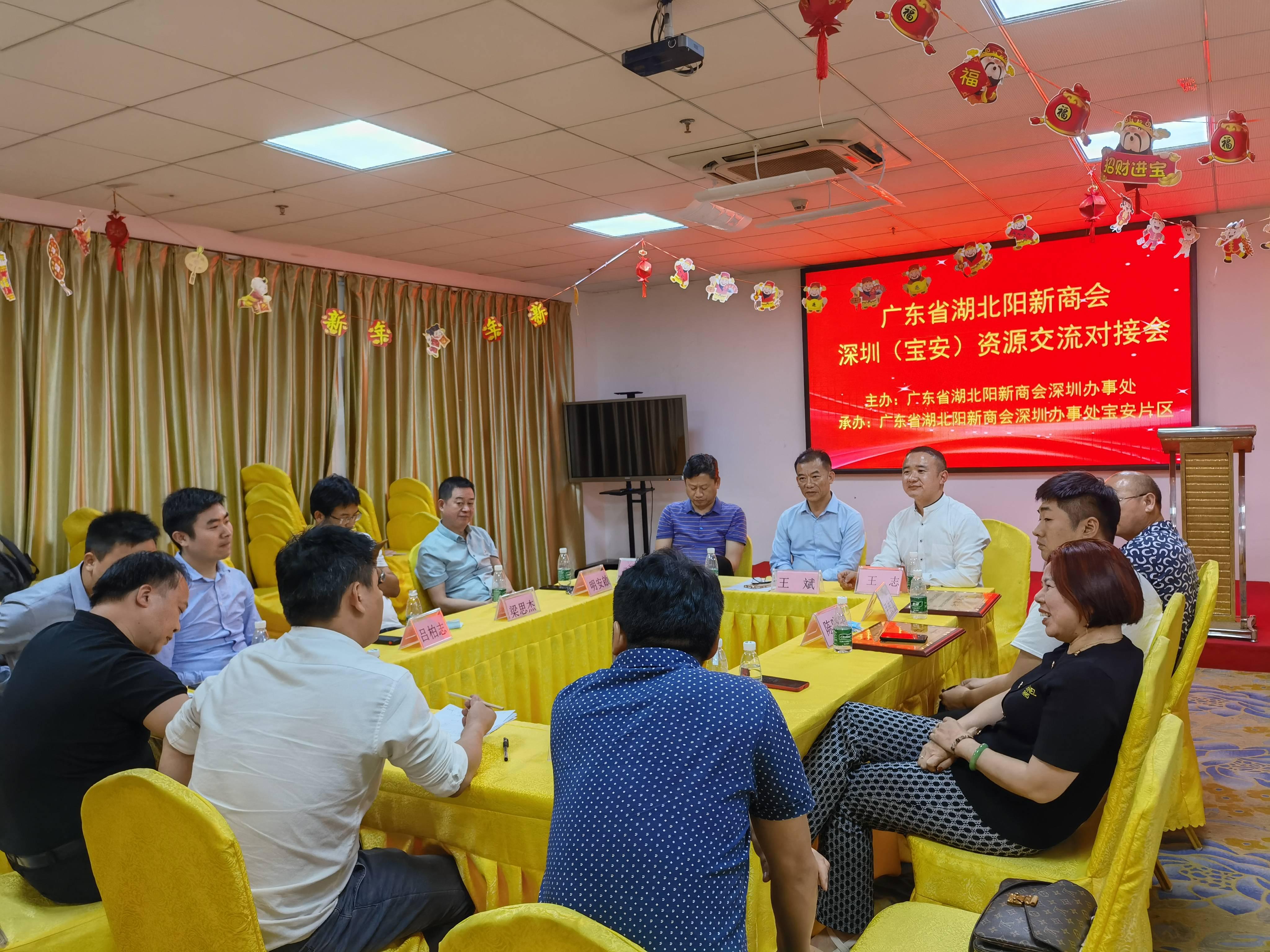广东省湖北阳新商会深圳办事处宝安片资源交流对接会成功举行