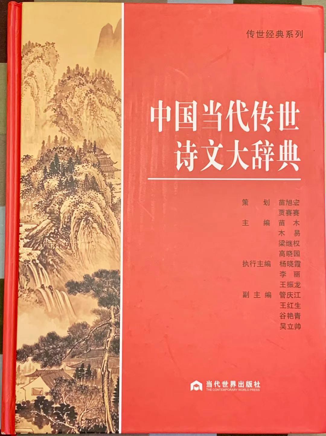 著名诗人何基富出版的诗集书名一览
