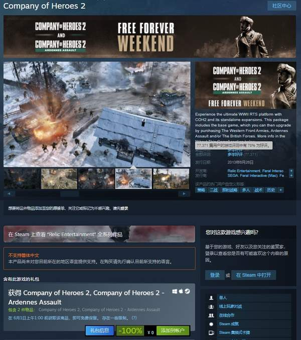 Steam喜加一!好评RTS《英雄连2》限时免费白嫖