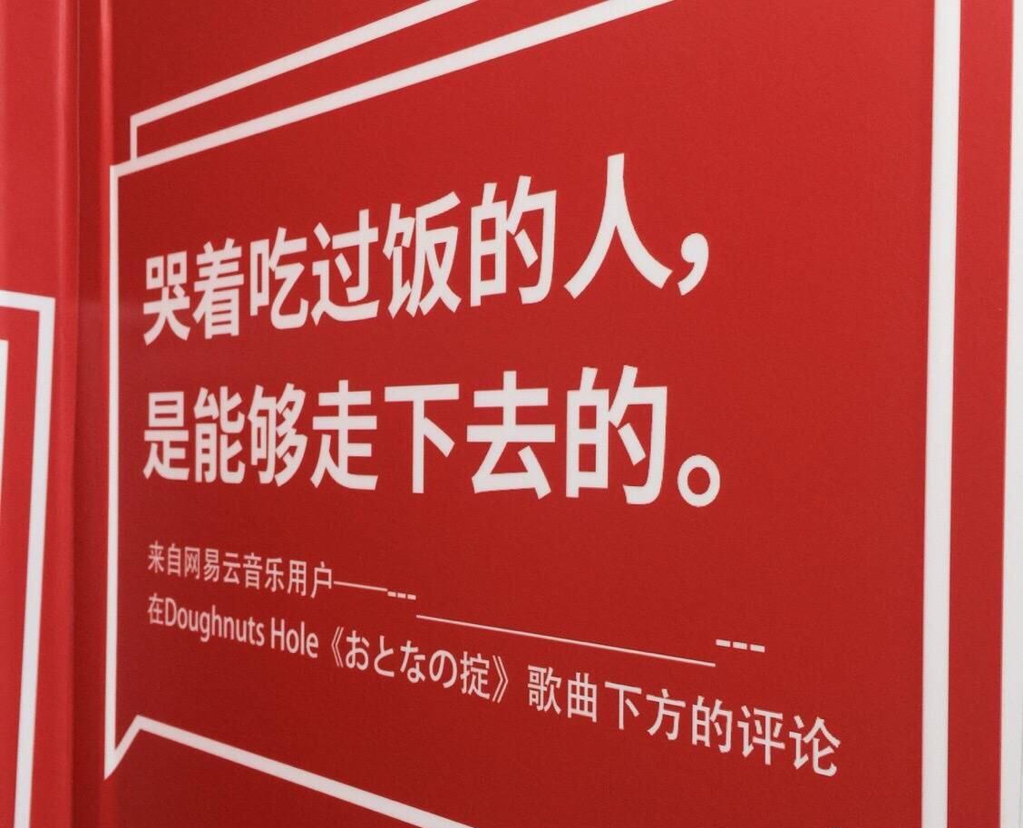 丁磊的文青梦醒了!网易云音乐,暂缓IPO上市
