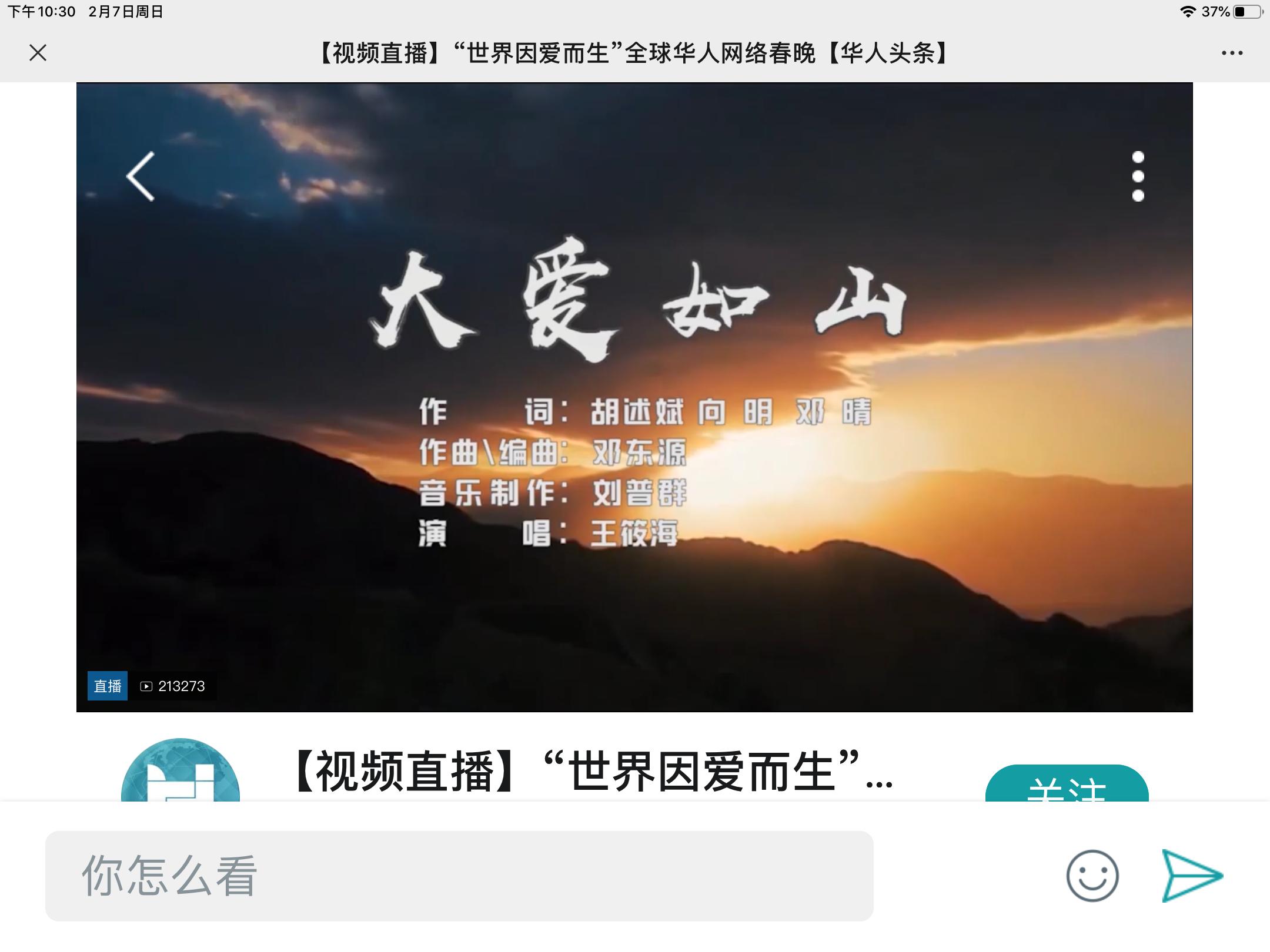 """2021""""全球华人网络春晚""""上演向明作词的三首歌曲"""