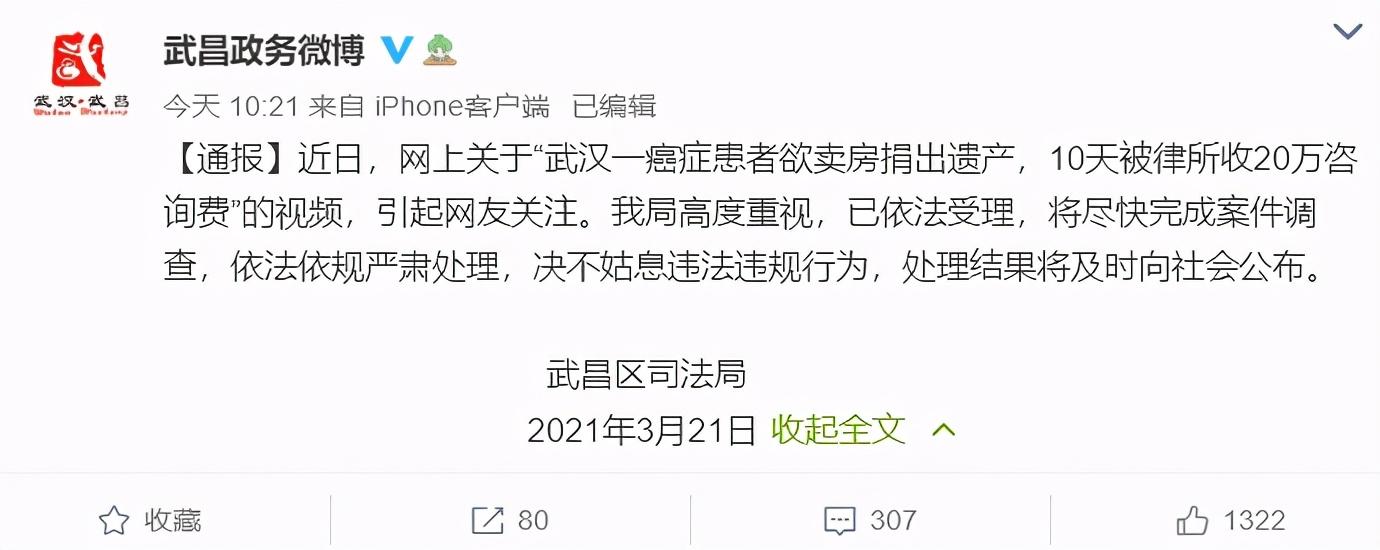 """武汉癌症患者欲卖房捐遗产却被收20万""""律师咨询费"""",司法局介入后律所退回17万"""