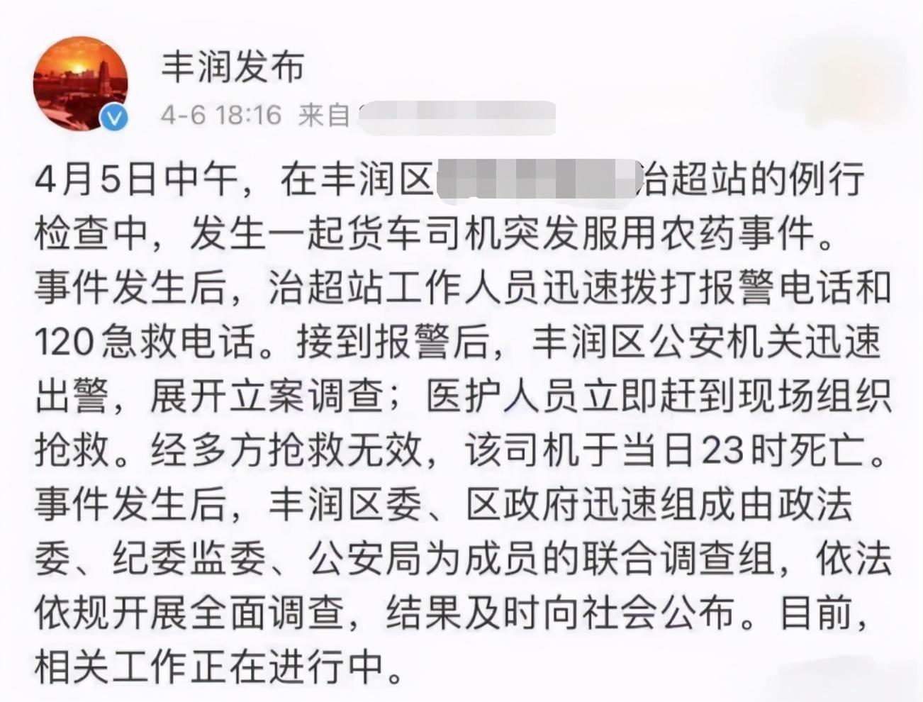 河北货车司机遭罚款扣车后,喝农药自杀,遗书:用死唤醒领导重视